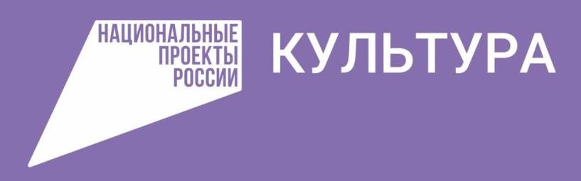Национальный проект культура